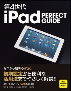 4th_ipad_guide.jpg