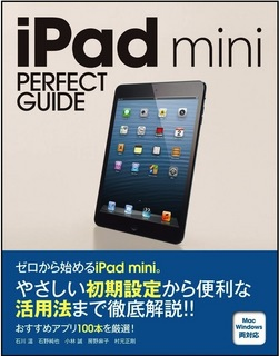 ipadmini_guide.jpg