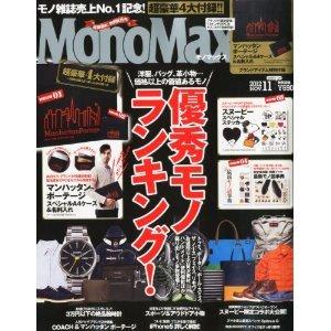 monomax2012_11.jpg